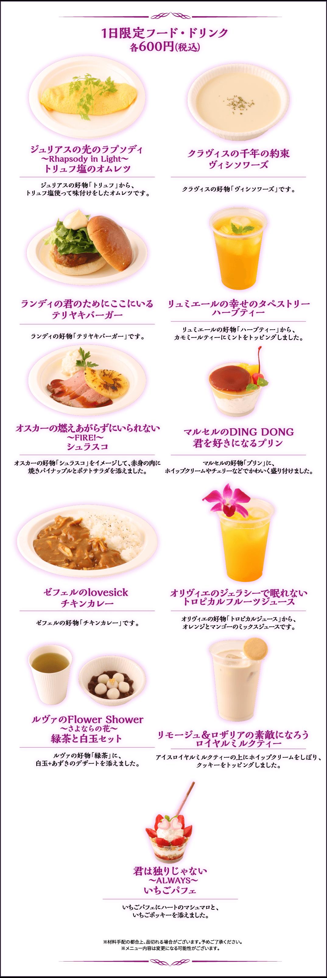 KT(ケーティー)カフェ×アンジェリーク メモワール2019 メニュー