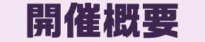 KT(ケーティー)カフェ×アンジェリーク メモワール2019 プレゼント