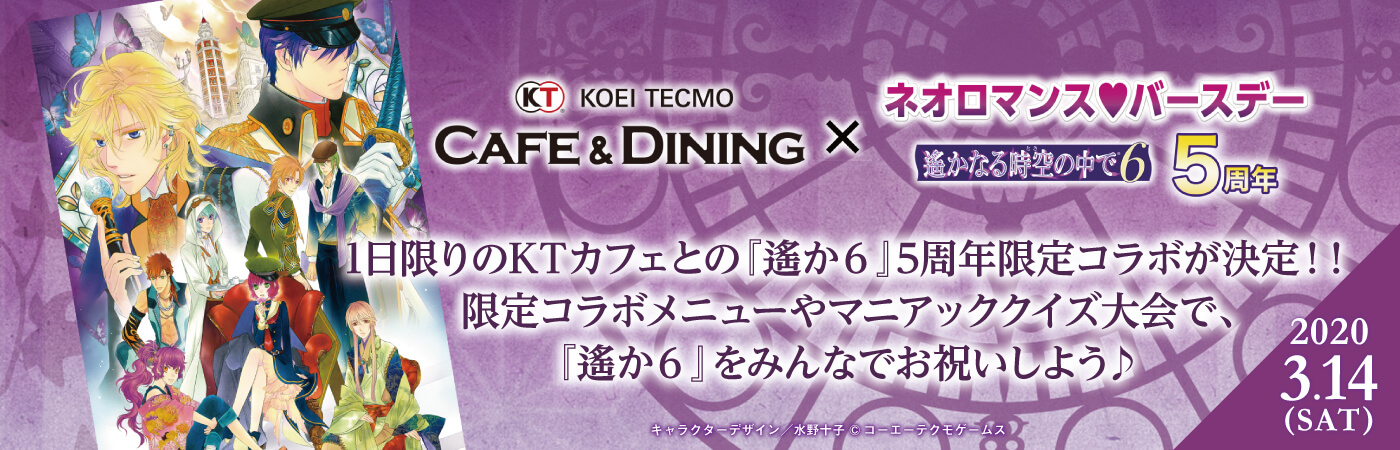 KOEI TECMO CAFE & DINING