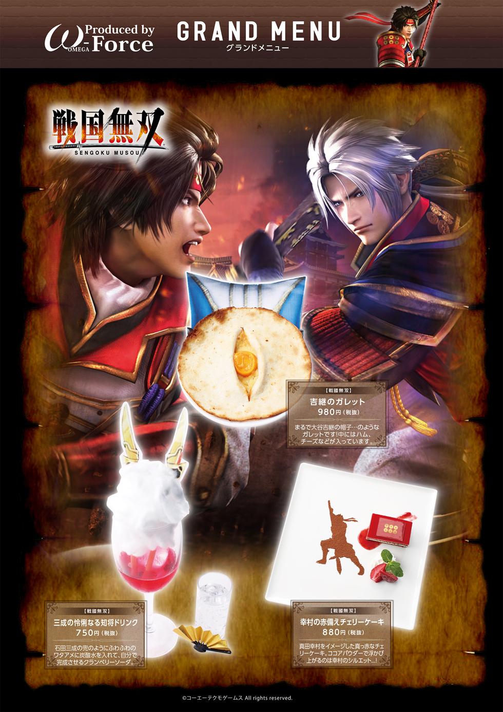 KOEI TECMO CAFE & DINING
